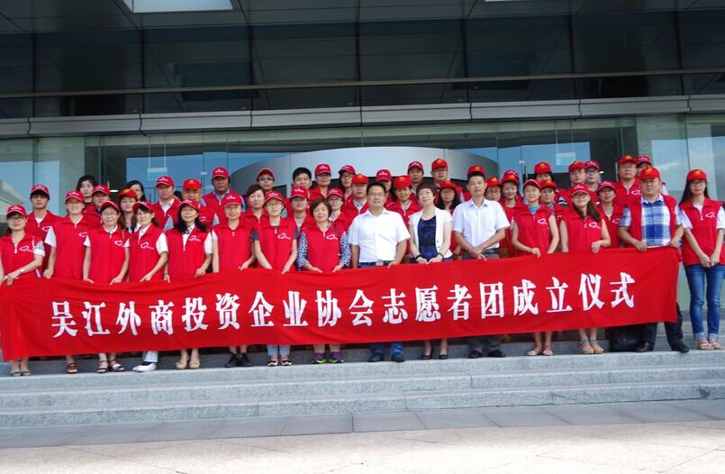 吴江区外商投资企业志愿者团正式成立